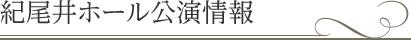 紀尾井ホール公演情報