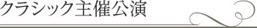 クラシック主催公演 | 紀尾井ホール