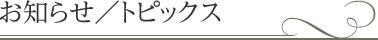 お知らせ/トピックス