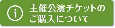 紀尾井ホールチケットセンター 03-3237-0061 10時〜18時、日曜・祝日休