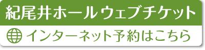 紀尾井ホールウェブチケット