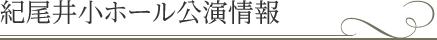 紀尾井小ホール公演情報