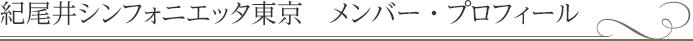 紀尾井シンフォニエッタ東京 メンバー・プロフィール