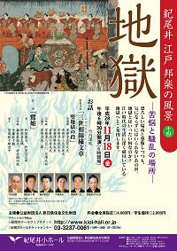 紀尾井 江戸 邦楽の風景 (十四)地獄 | 紀尾井ホール