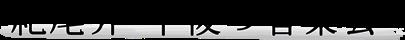 紀尾井 午後の音楽会 | 紀尾井ホール