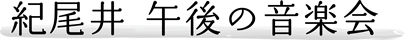 紀尾井 午後の音楽会-明治150年 音楽の花開く-