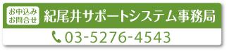 紀尾井サポートシステム