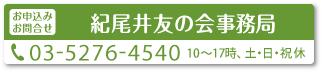 紀尾井友の会ウェブ入会はこちら