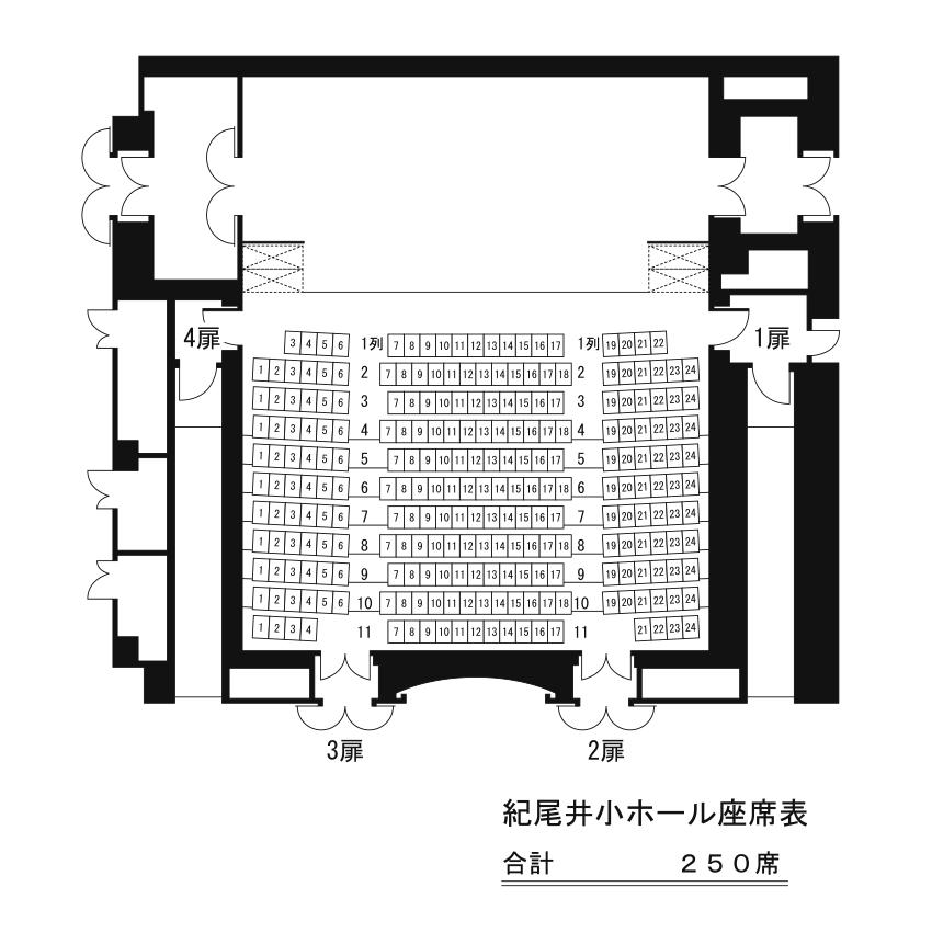 紀尾井小ホール座席表