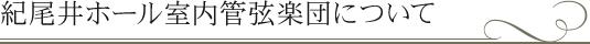 紀尾井ホール室内管弦楽団について