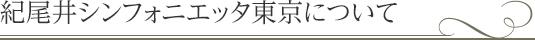 紀尾井シンフォニエッタ東京について