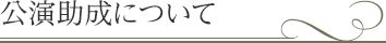 公演助成について | 紀尾井ホール