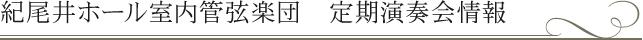 紀尾井ホール室内管弦楽団2019年度定期演奏会