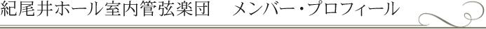 紀尾井ホール室内管弦楽団メンバー・プロフィール