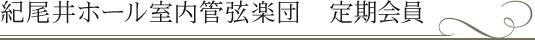 紀尾井ホール室内管弦楽団 定期会員
