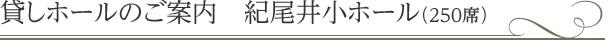 貸しホールのご案内 紀尾井小ホール