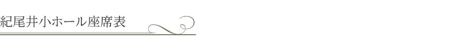 紀尾井小ホール座席表 | 紀尾井ホール