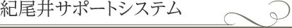 紀尾井サポートシステム | 紀尾井ホール