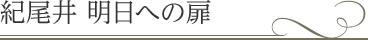 2016年度 紀尾井 明日への扉
